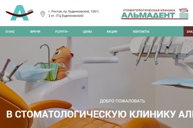 Верстка страниц по макетам psd, sketch, figma 42 - kwork.ru