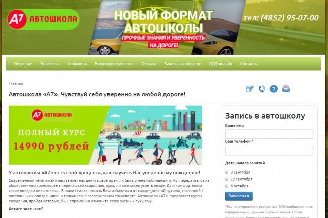 Верстка страниц по макетам psd, sketch, figma 40 - kwork.ru