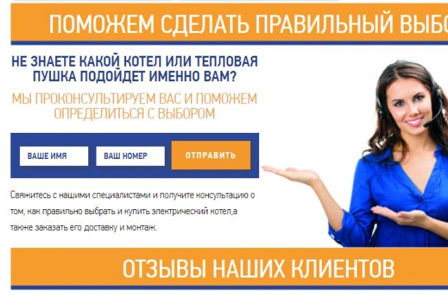 Верстка страниц по макетам psd, sketch, figma 37 - kwork.ru