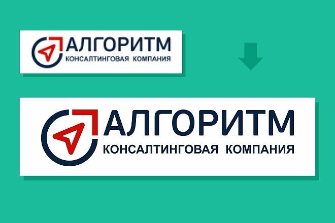 Преобразую в вектор растровое изображение любой сложности 56 - kwork.ru
