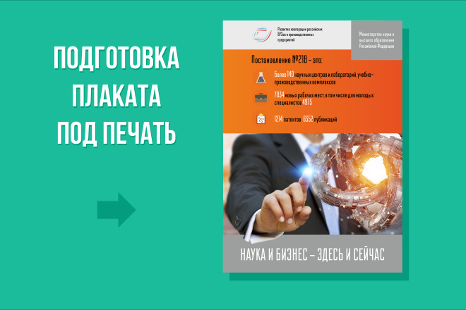 Преобразую в вектор растровое изображение любой сложности 51 - kwork.ru
