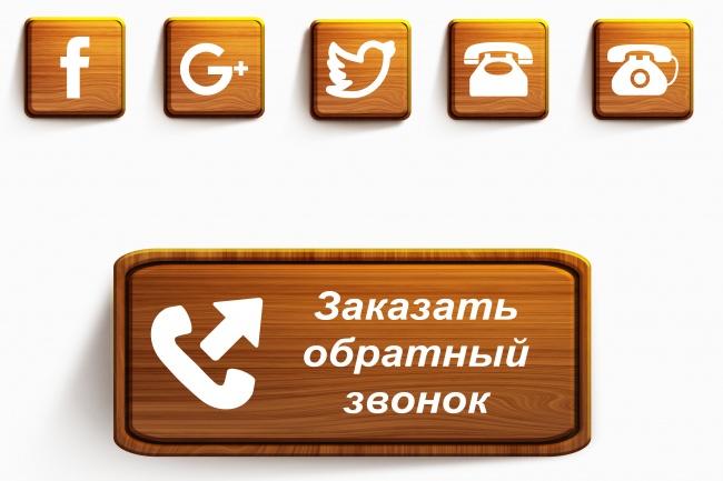 Нарисую 8 иконок 82 - kwork.ru