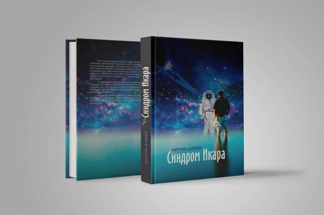 Создам обложку на книгу 60 - kwork.ru