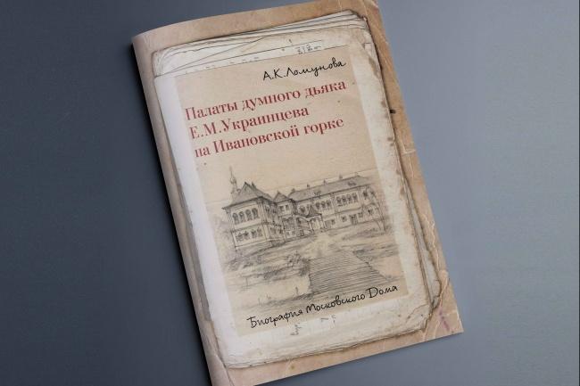 Создам обложку на книгу 61 - kwork.ru