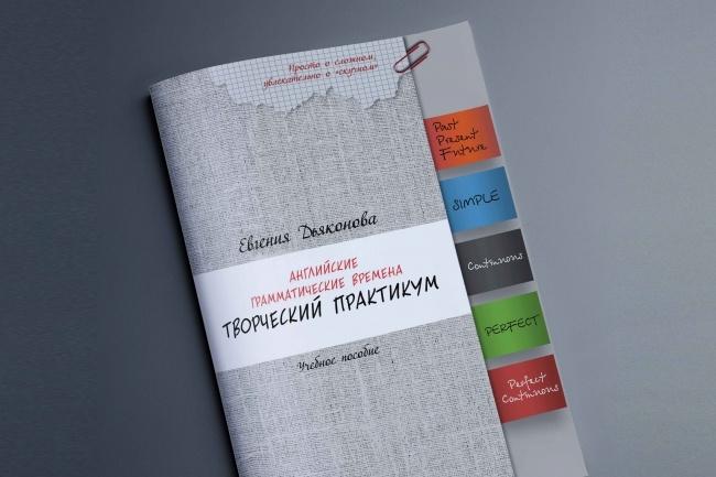 Создам обложку на книгу 59 - kwork.ru