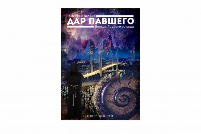 Создам обложку на книгу 57 - kwork.ru