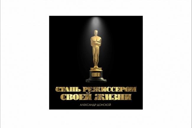 Создам обложку на книгу 56 - kwork.ru