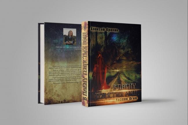 Создам обложку на книгу 55 - kwork.ru