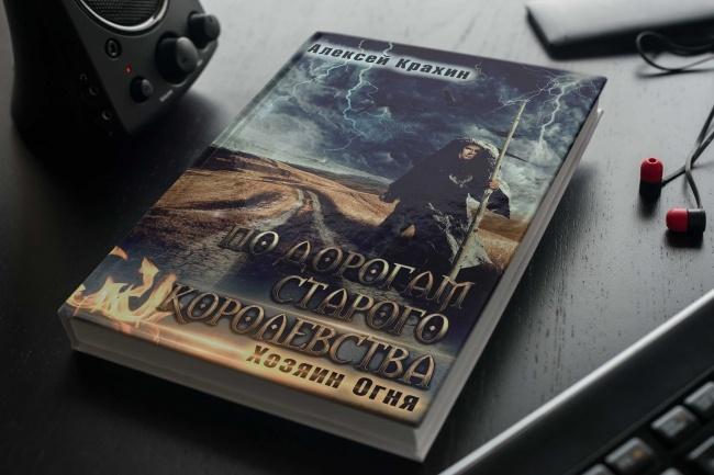 Создам обложку на книгу 54 - kwork.ru