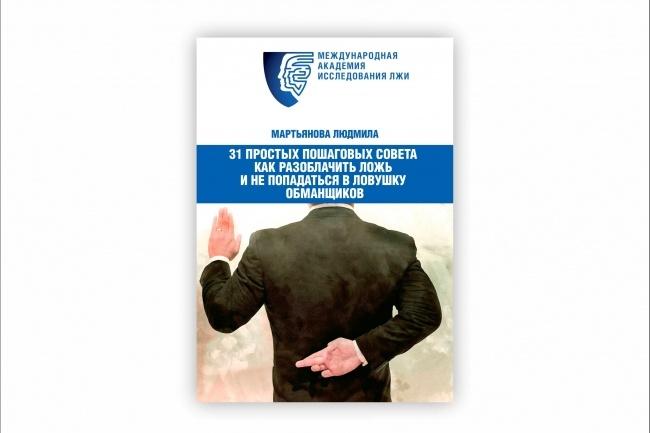 Создам обложку на книгу 53 - kwork.ru