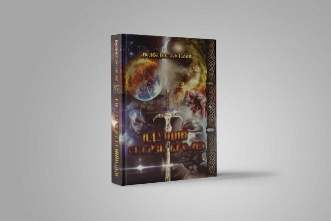 Создам обложку на книгу 52 - kwork.ru