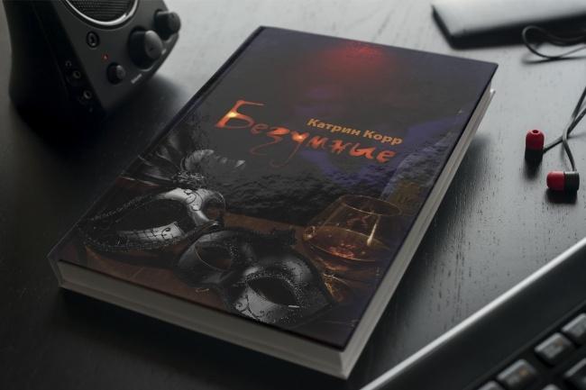 Создам обложку на книгу 51 - kwork.ru