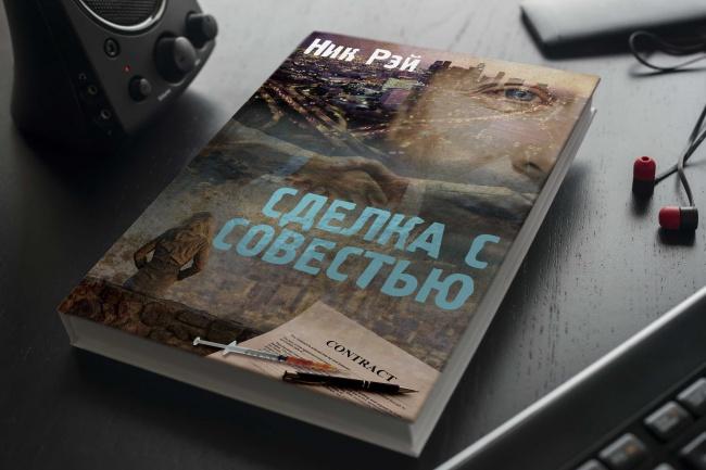Создам обложку на книгу 68 - kwork.ru