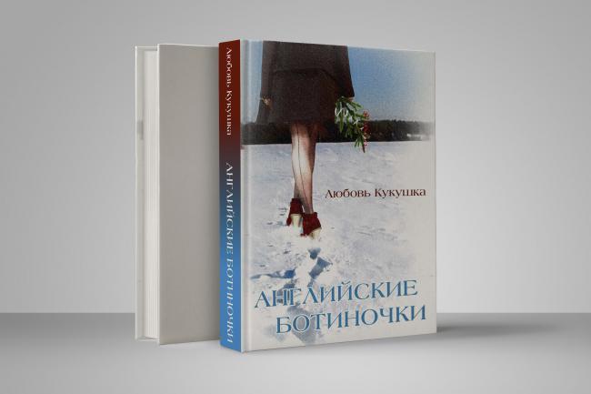 Создам обложку на книгу 67 - kwork.ru