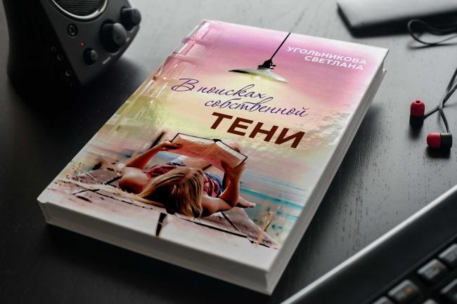Создам обложку на книгу 66 - kwork.ru