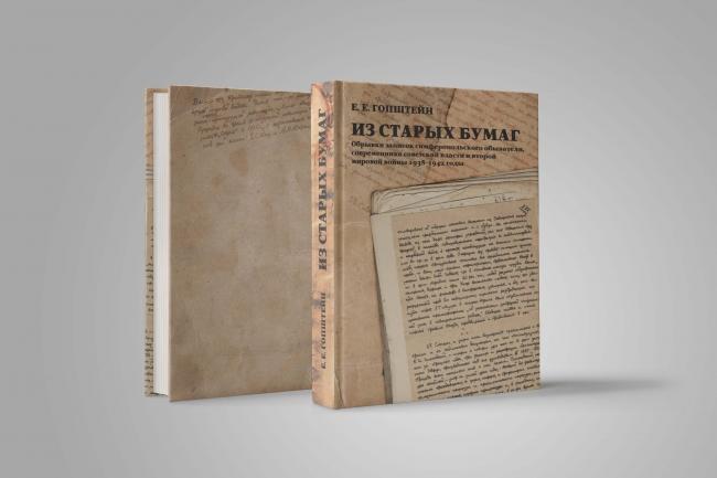 Создам обложку на книгу 65 - kwork.ru