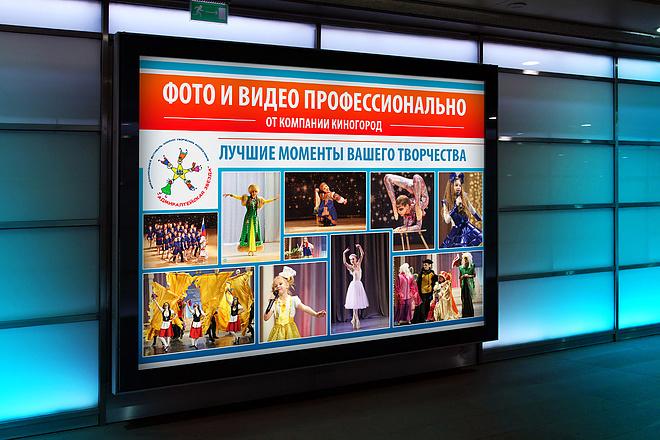 Создам уникальные баннеры в профессиональном уровне 34 - kwork.ru