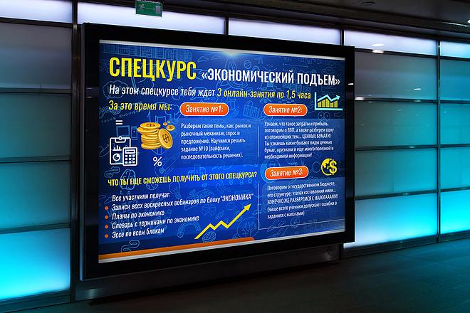 Создам уникальные баннеры в профессиональном уровне 28 - kwork.ru