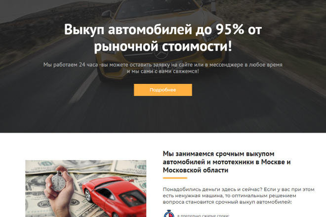 Сайт под ключ. Landing Page. Backend 75 - kwork.ru