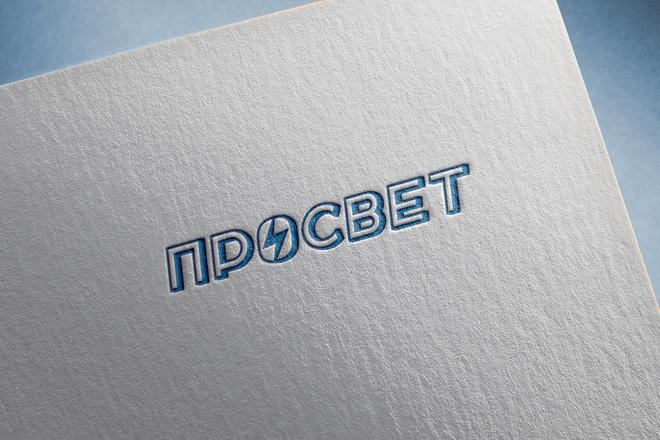 Создам современный логотип 6 - kwork.ru
