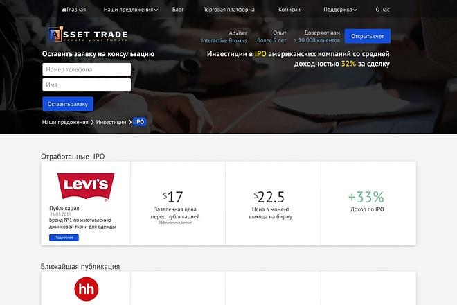 Разработка дизайна лендинга 2 - kwork.ru