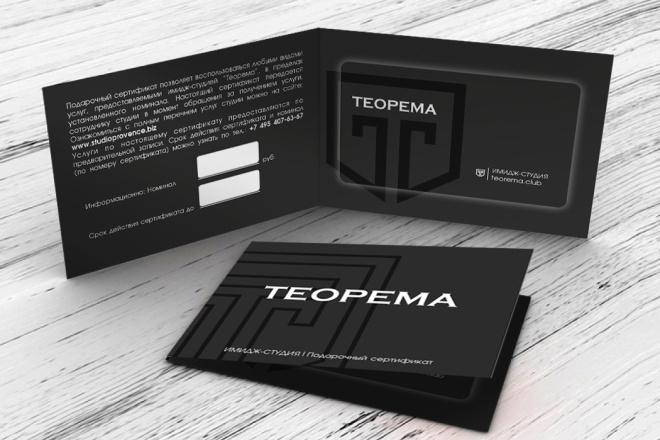 Дизайн макетов дисконтных карт 5 - kwork.ru