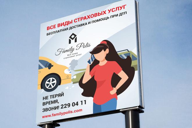 Дизайн для наружной рекламы 23 - kwork.ru