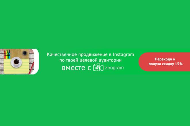 Сделаю яркие баннеры 31 - kwork.ru