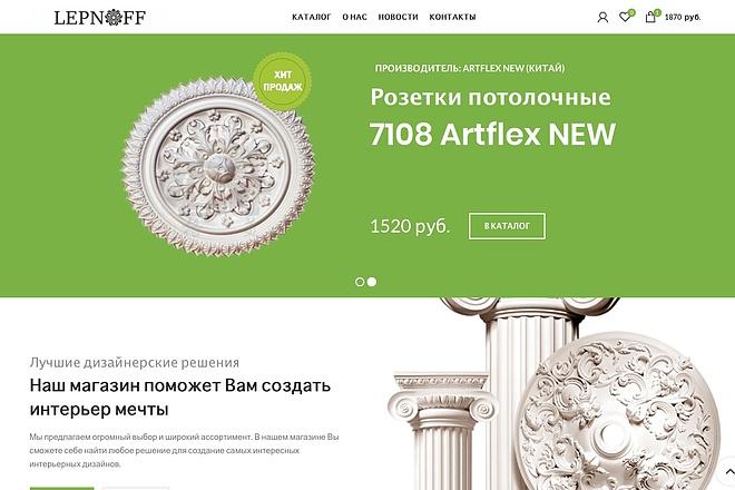 Магазин Премиум 8 - kwork.ru