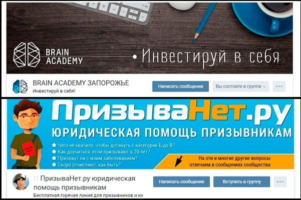 Оформление шапки ВКонтакте. Эксклюзивный конверсионный дизайн 44 - kwork.ru