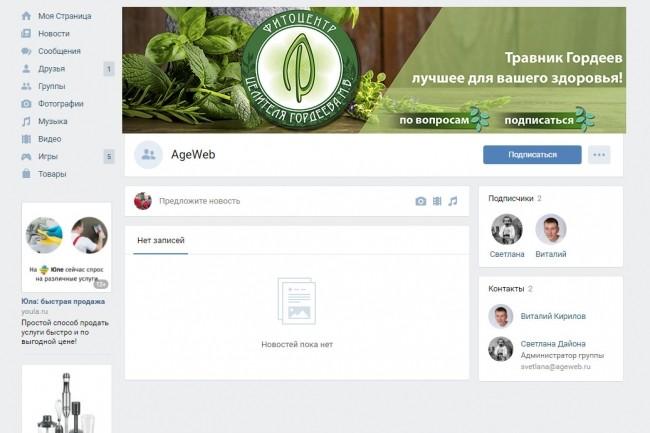 Оформление шапки ВКонтакте. Эксклюзивный конверсионный дизайн 40 - kwork.ru