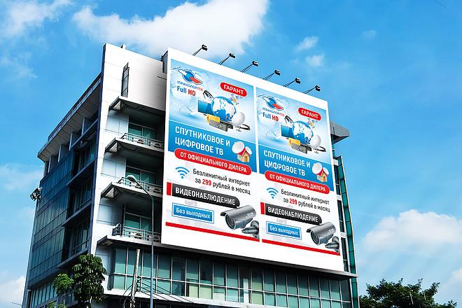 Разработаю дизайн наружной рекламы 62 - kwork.ru