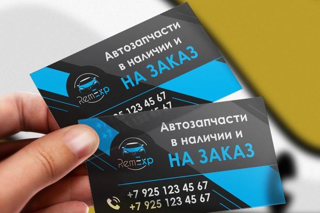 Разработаю красивый, уникальный дизайн визитки в современном стиле 44 - kwork.ru