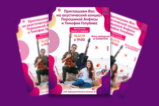 Дизайн постера 6 - kwork.ru