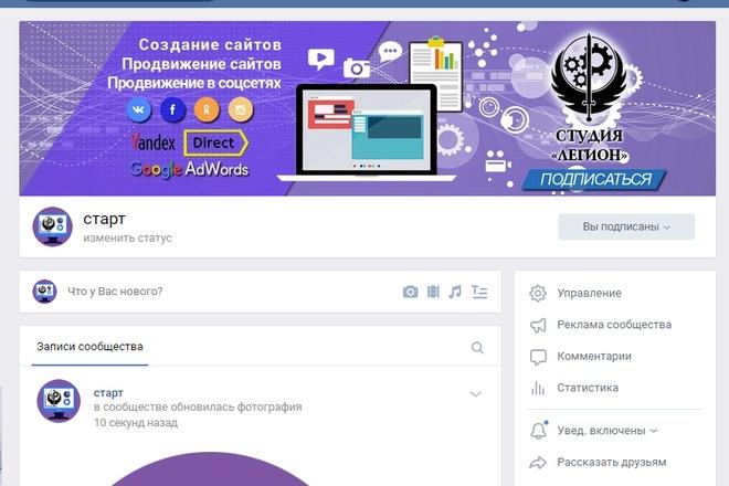 Оформление шапки ВКонтакте. Эксклюзивный конверсионный дизайн 35 - kwork.ru