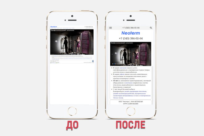 Адаптация сайта под все разрешения экранов и мобильные устройства 44 - kwork.ru