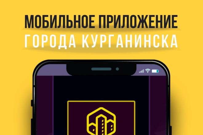 Разработка мобильных приложений для iOS и Android 6 - kwork.ru