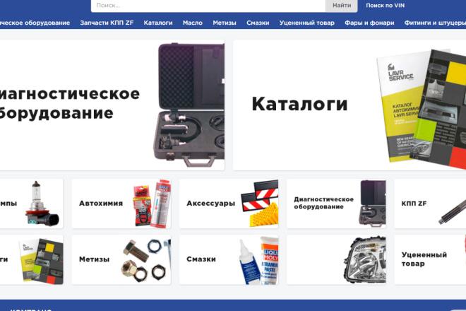 Внесу правки на лендинге.html, css, js 6 - kwork.ru
