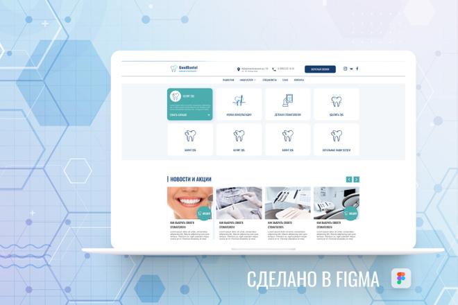 Уникальный дизайн сайта для вас. Интернет магазины и другие сайты 65 - kwork.ru