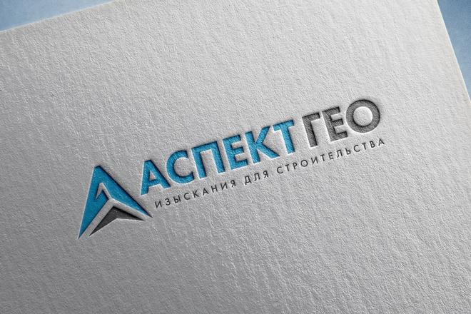 Создам современный логотип 26 - kwork.ru