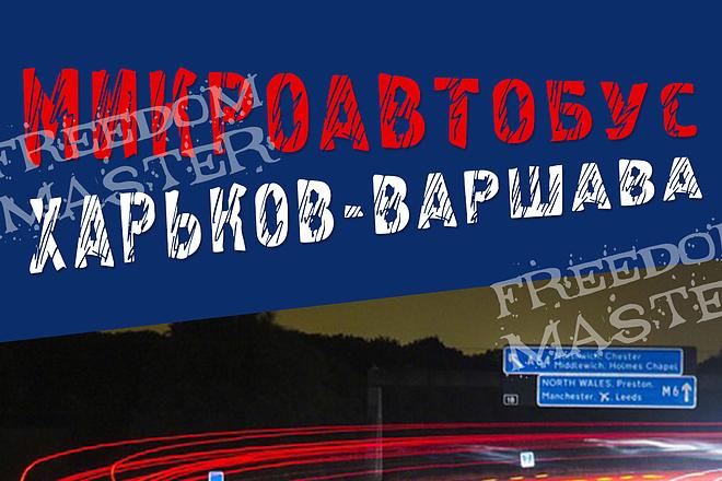 Разработаю 3 promo для рекламы ВКонтакте 42 - kwork.ru