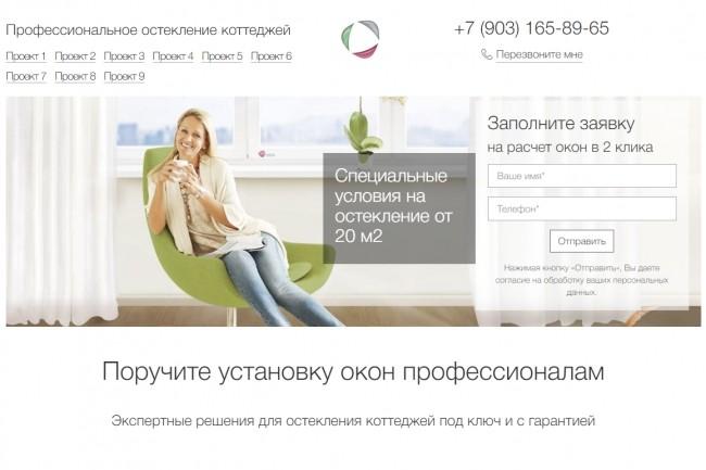 Разработка сайтов визиток 2 - kwork.ru