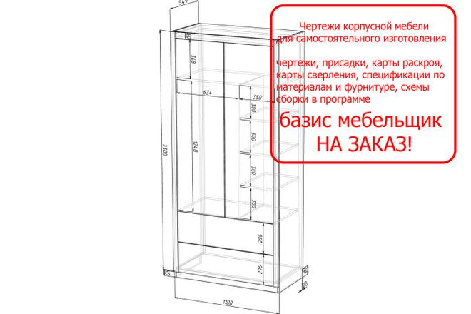 Проект корпусной мебели, кухни. Визуализация мебели 11 - kwork.ru