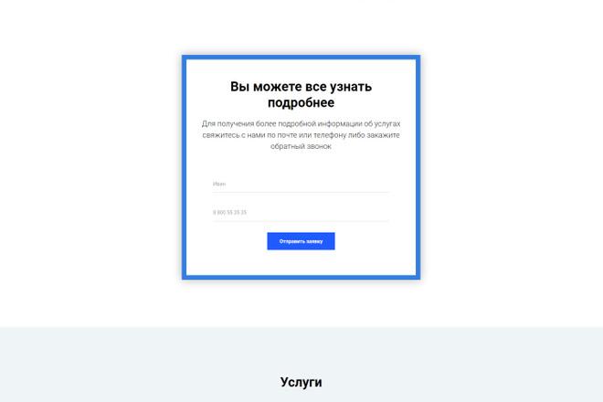 Перенос, экспорт, копирование сайта с Tilda на ваш хостинг 22 - kwork.ru