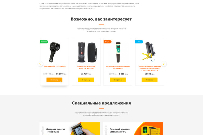 Дизайн любой страницы сайта + бонусы 10 - kwork.ru