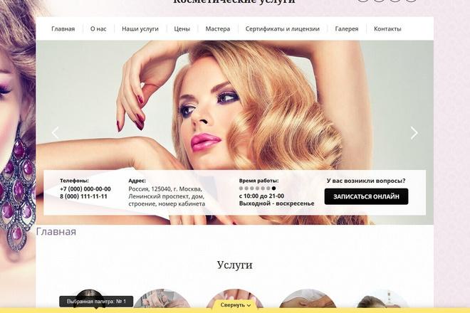 Копирование сайтов практически любых размеров 15 - kwork.ru