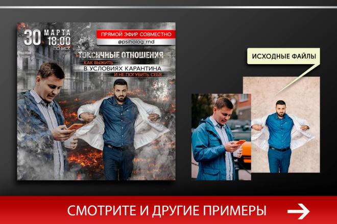Баннер, который продаст. Креатив для соцсетей и сайтов. Идеи + 51 - kwork.ru
