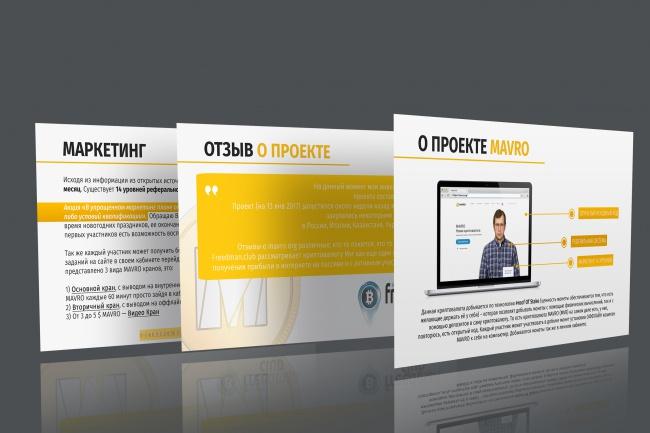 Создам презентацию pdf, PowerPoint 29 - kwork.ru