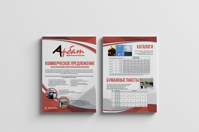 Создам презентацию pdf, PowerPoint 18 - kwork.ru