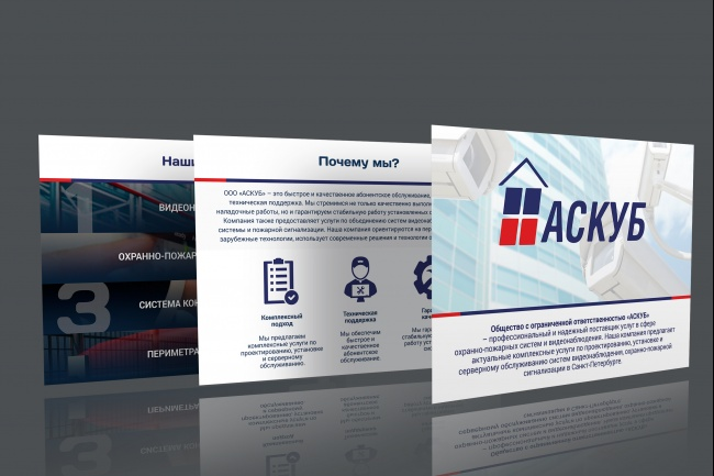 Создам презентацию pdf, PowerPoint 11 - kwork.ru